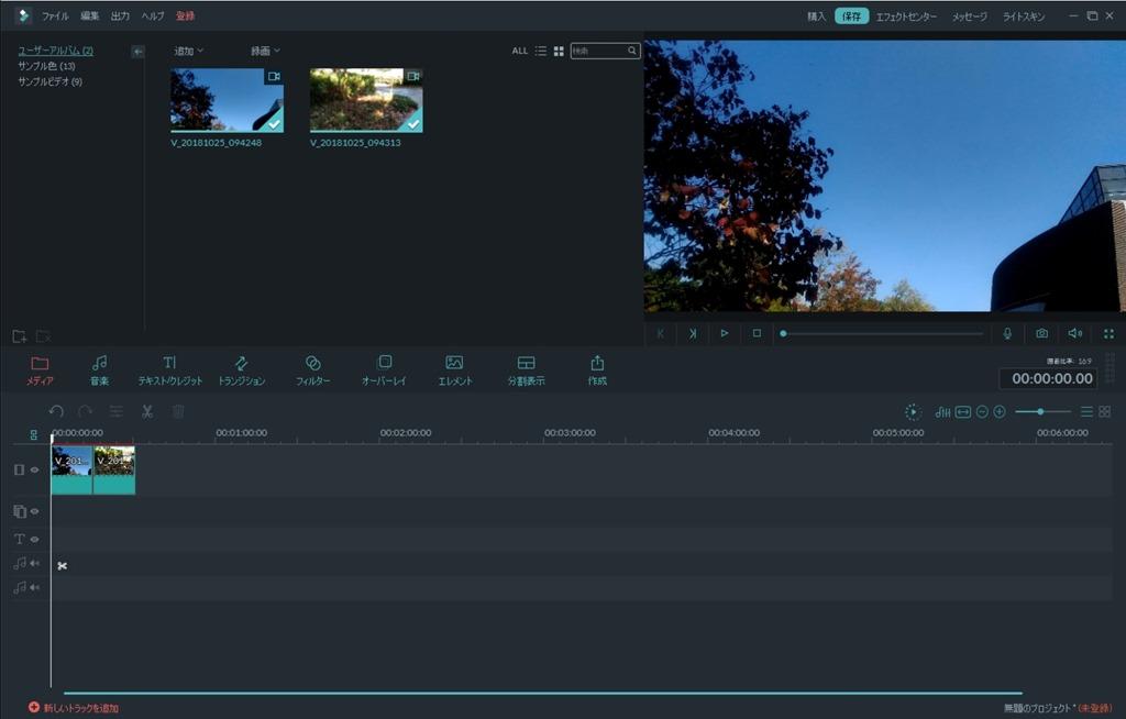 これから動画編集を始める人におすすめな直感的操作の「Filmora」