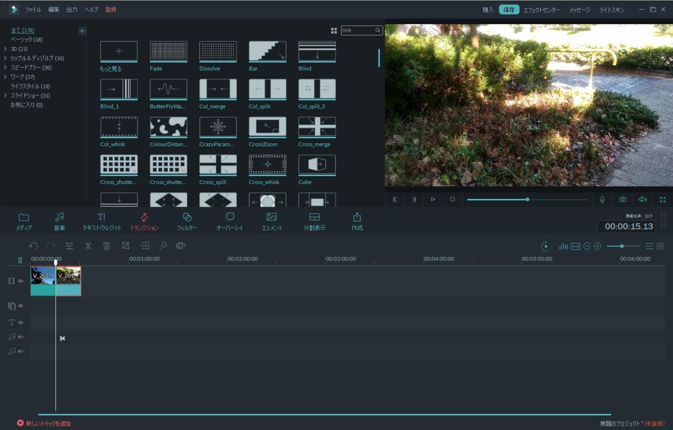 Filmoraの基本的なエフェクト(テキスト、モザイク、フェードアウト)の解説