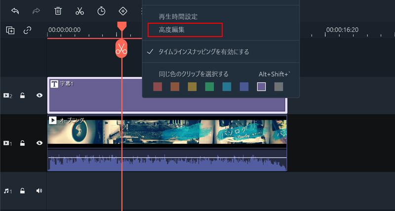 Filmora フェードイン・アウト 3_2