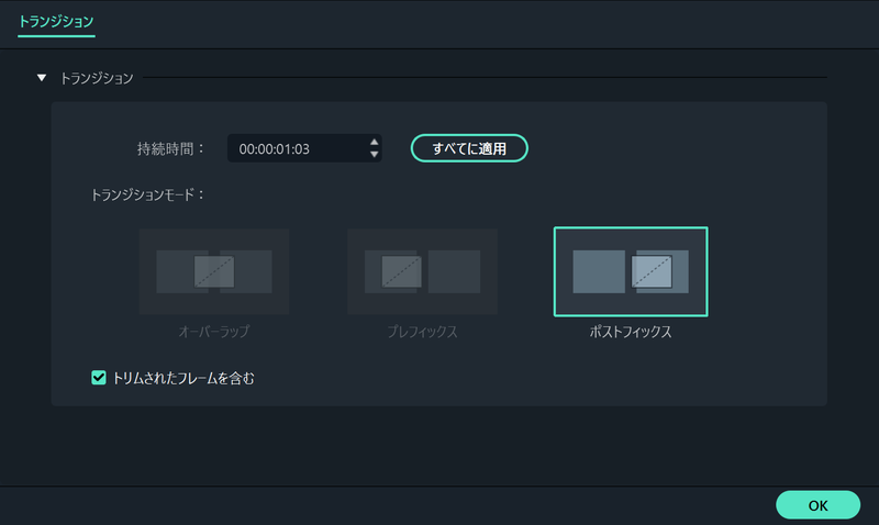 Filmora フェードイン・アウト 1_2