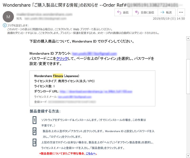Filmora ダウンロード方法 2_4