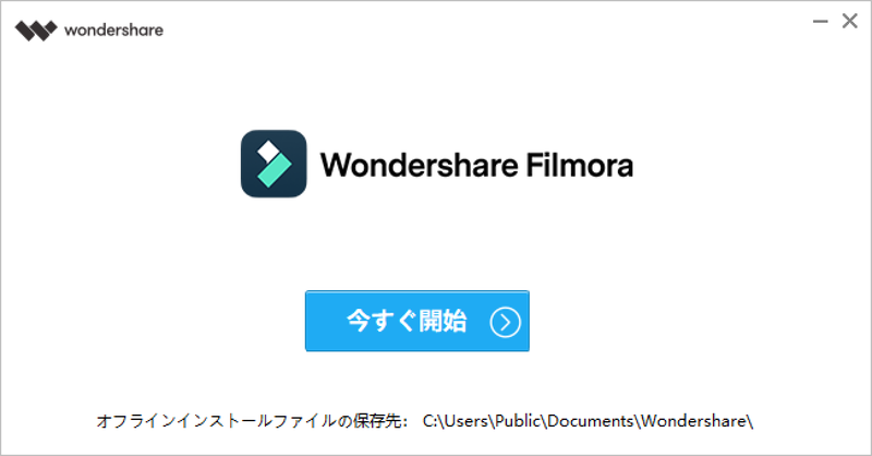 Filmora ダウンロード方法 1_3