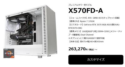 白ケース サイコム Premium Line 2