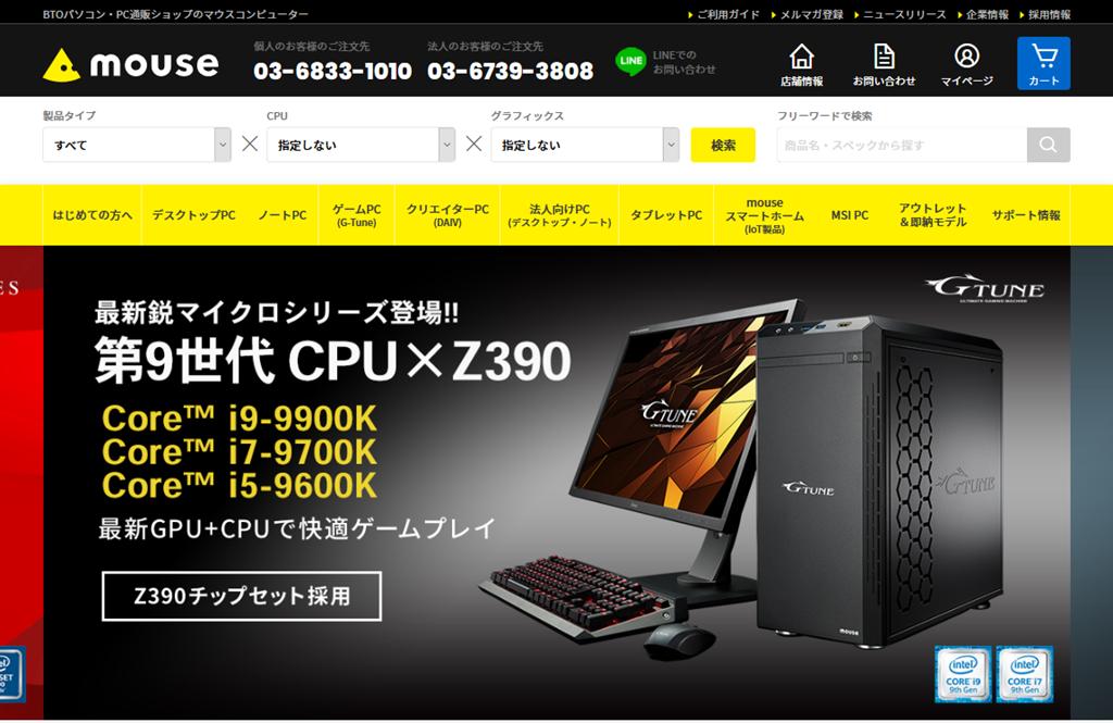BTOメーカー【マウスコンピューター】を徹底解説!評価が高く初心者向き