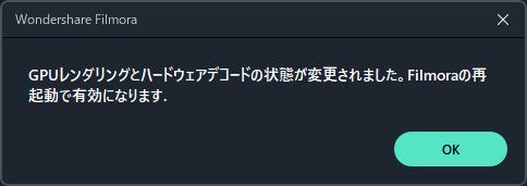 Filmora GPUアクセラレーション 設定2