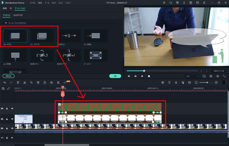 Filmora 写真・動画を重ねる方法8