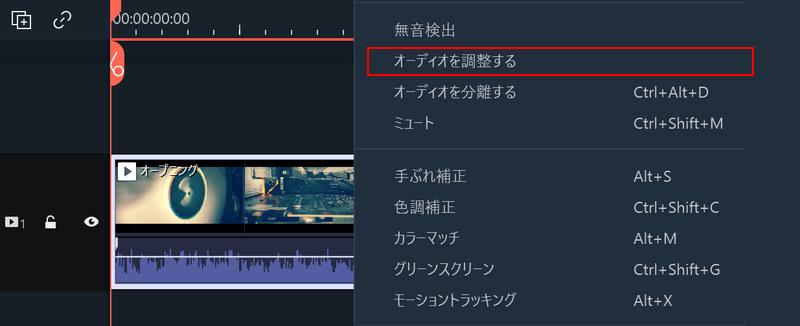 Filmora イコライザ 1