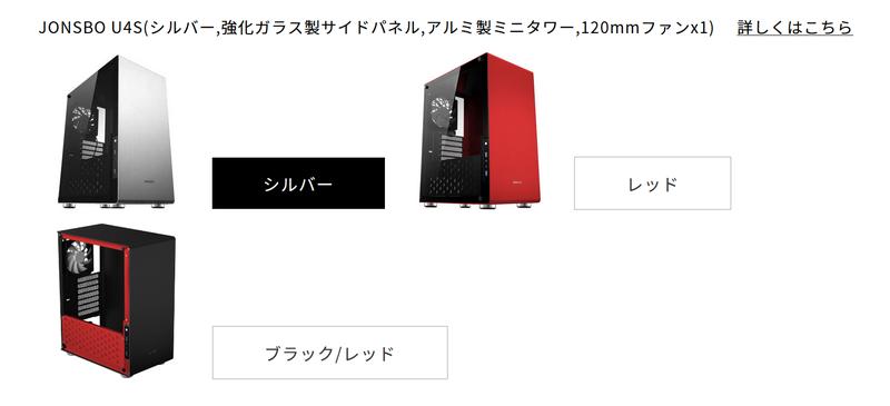 赤いアルミ製PCケース