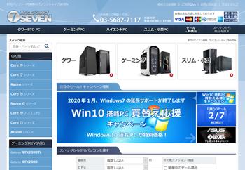 BTOパソコンならパソコンショップSEVEN|BTOパソコン通販 - 190207-154522