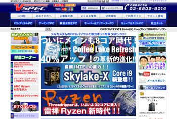 BTOパソコン(PC)の通販 - 190207-154532