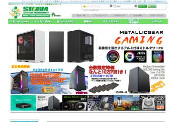 BTOパソコン _ 通販のストーム - 190207-154503