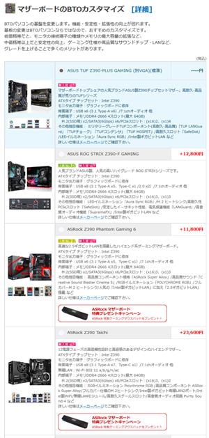 SEVEN_カスタマイズ画面_マザーボード