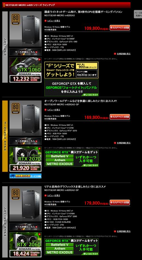 第9世代CPU搭載可能! 高性能マイクロタワー・ゲーミングパソコン NEXTGEAR-MICRO im620 シリーズ(Z390) デスクトップゲーミングPCの通販|G-Tune - 190313-101607