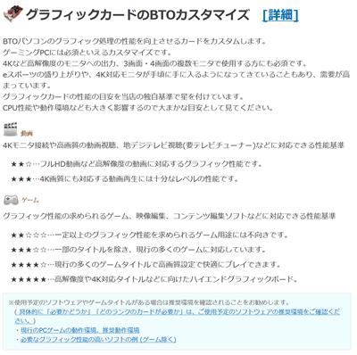 SEVEN_カスタマイズ画面_グラフィックボード