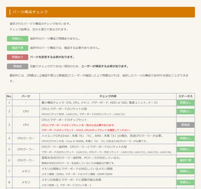自作PCパーツ構成 まとめてチェックツール(β)【初心者向け】 - 使い方3