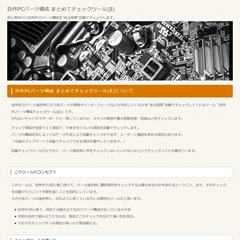 自作PCパーツ構成 まとめてチェックツール(β)【初心者向け】 - サムネイル