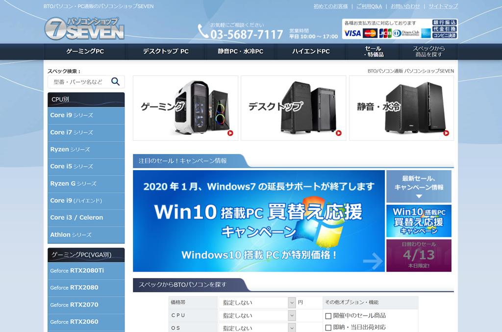 BTOメーカー「SEVEN」を徹底解説!カスタマイズ画面が超親切