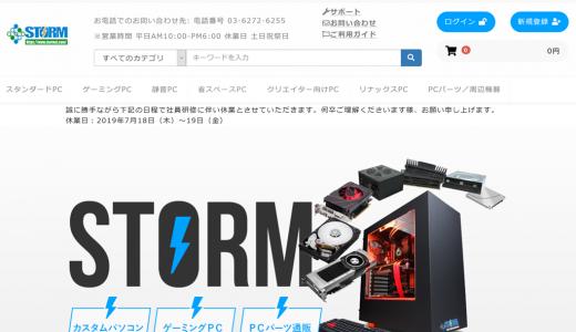 BTOメーカー【ストーム】を徹底解説!スペックからの絞り込みが良い。