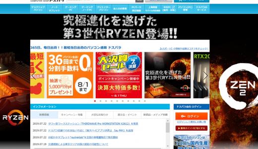 BTOメーカー【ドスパラ】を徹底解説!ドスパラの保証で安心の自作PCを!