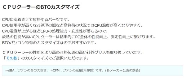 SEVEN_カスタマイズ画面_CPU