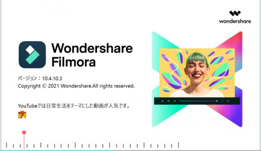 Filmoraを使ったノイズ・雑音の除去方法【無料お試しアリ】