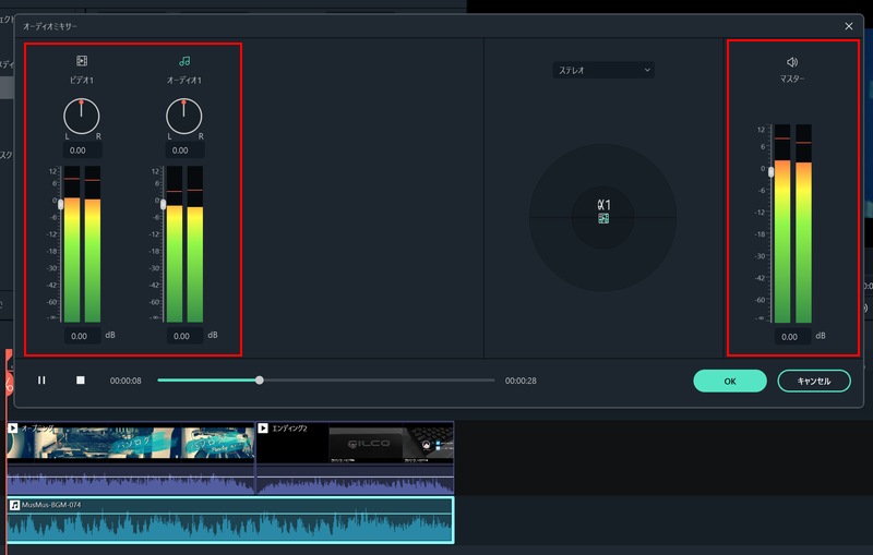 Filmora_一括で音量調整2