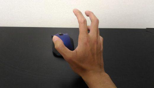 マウスによる腱鞘炎と対策を解説【手首が痛くなる人必見】