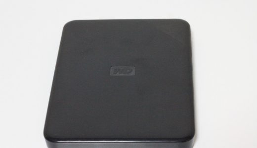 【WDのポータブルHDDレビュー】HDDは信頼のWestern Digitalがおすすめ