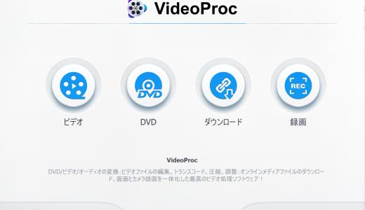 動画の変換、ダウンロード、録画などオールインワンでできる動画変換ソフト『VideoProc』の使い方などを徹底レビュー