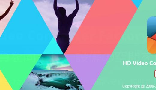 動画変換&編集、画面録画、動画DLができるオールインワンの動画ソフト『WonderFox HD Video Converter Factory Pro』を徹底レビュー
