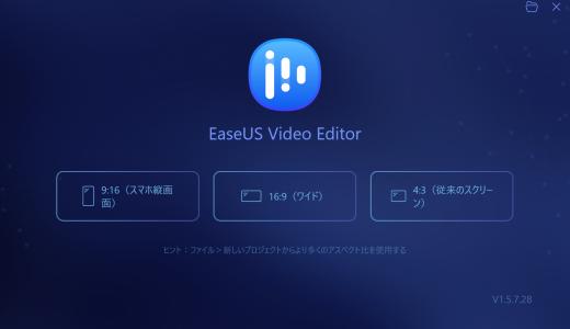 動画編集ソフト『EaseUS Video Editor』の機能、使い方などを徹底レビュー