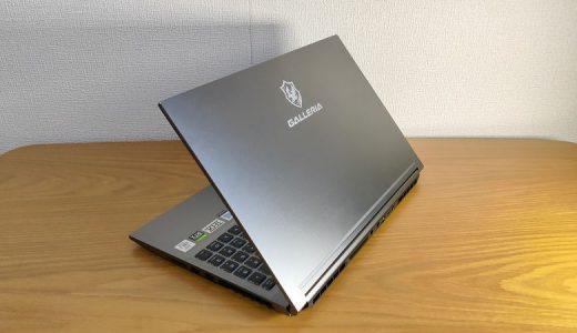 【GALLERIA GCL2060RGF-T レビュー】約16万円の軽量ミドルハイゲーミングノートPC