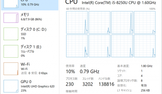 Windows10パソコンのスペックの確認方法【画像付き】