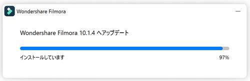 Filmora 自動アップデート 5