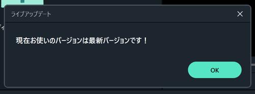 Filmora 手動アップデート 最新バージョン