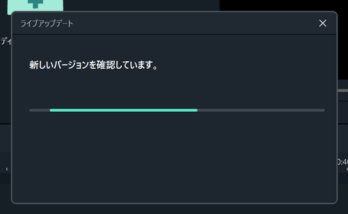 Filmora 手動アップデート