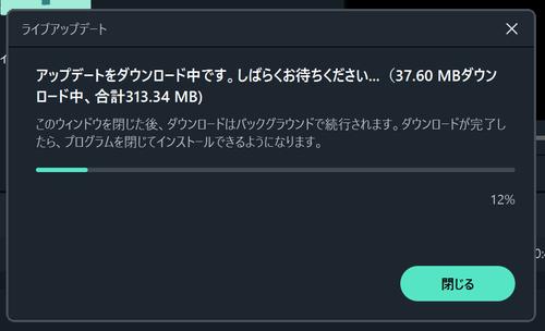 Filmora 自動アップデート 3
