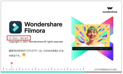 Filmora 自動アップデート 6