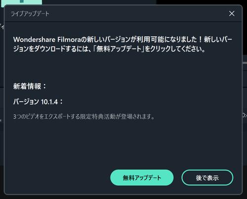 Filmora 自動アップデート 2