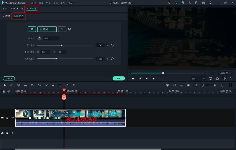 Filmoraのキーフレーム編集機能の使い方