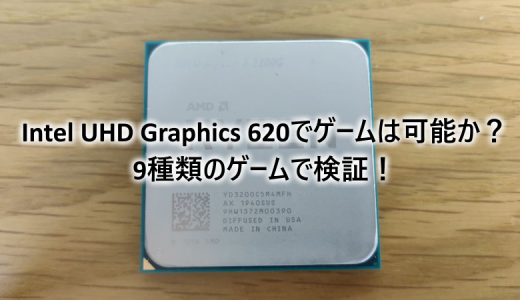 intel uhd graphics 620 ゲーム