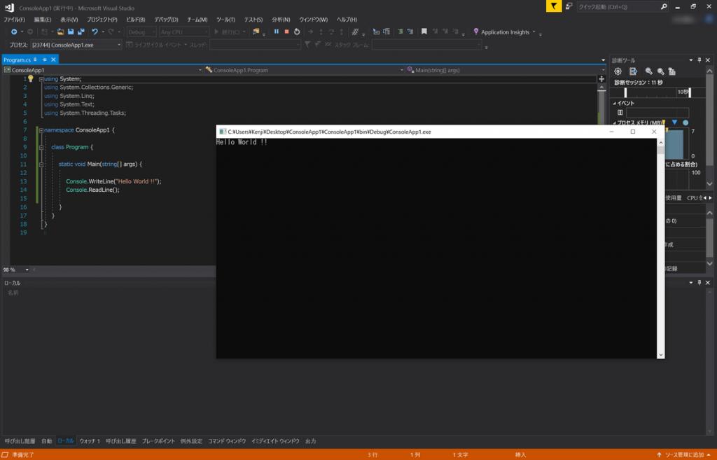プログラミング windows アプリ コンソールアプリ