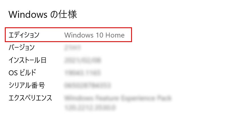 パソコンスペック確認 システム Windowsの仕様