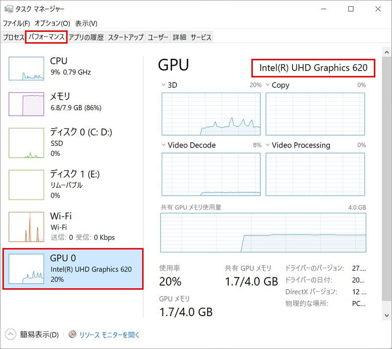 パソコンスペック確認 タスクマネージャー GPU