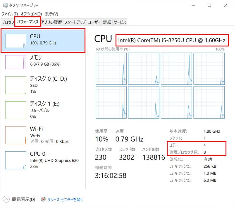 パソコンスペック確認 タスクマネージャー CPU